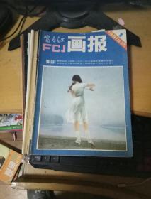 富春江画报(1981年全年缺12)11本合售