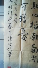 河南省书协副主席:吴行书法作品