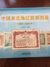 中国东北地区股票图鉴(1906-1945年)