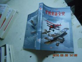 次世界大战军机装备全史(1917—1918)
