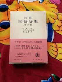 岩波国语辞典第二版日文版(实物拍照
