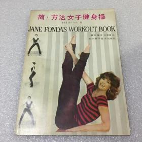 简方达女子健身操
