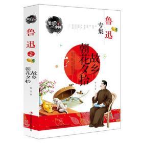 笔尖上的中国:故乡朝花夕拾(鲁迅专集)