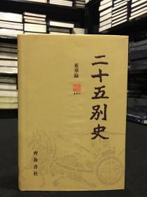 东华录(精装  全一册 《二十五别史》之二十二)