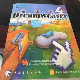 Dreamweaver 4魔法书