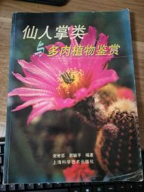 仙人掌类与多肉植物鉴赏