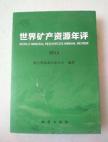 世界矿产资源年评(2014)