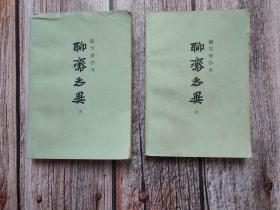 铸雪斋抄本 :聊斋志异