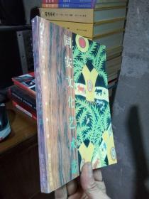 同安文化艺术志 1996年一版一印册  品好干净 覆膜本