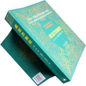 维加戏剧选 伊利比亚文学丛书 段若川