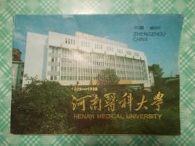 河南医科大学1928——1988画册