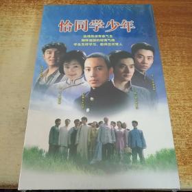 恰同学少年 【电视剧——郭东文 赵冉】8DVD