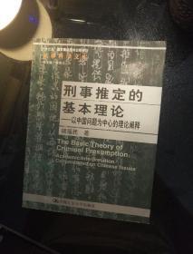 刑事推定的基本理论:以中国问题为中心的理论阐释
