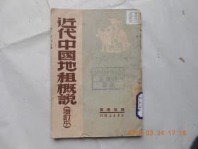 32567《近代中国地租概说》(增订本)馆藏