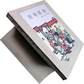 百年孤独 马尔克斯 木刻版 二十世纪外国文学丛书