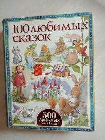 小16开   俄文书一本   厚精装铜版纸本  3一4斤