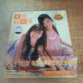 音乐CD 蜜雪薇琪