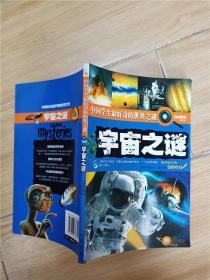 中国学生最好奇的世界之谜 宇宙之谜