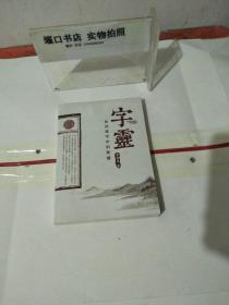 字灵 找回汉字中的智慧