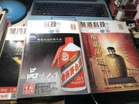 酿酒科技【2013年,3 7 11】3册