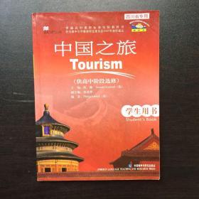 中国之旅(新标准)学生用书