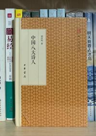 中国八大诗人/跟大师学国学·精装版(全新塑封)
