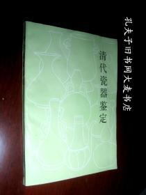 《清代瓷器鉴定》中国文物商店总店/编