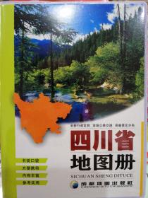 四川省地图册