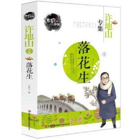 笔尖上的中国·许地山专集:落花生