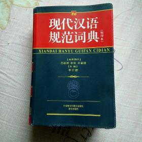 现代汉语规范词典.