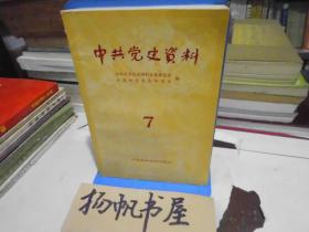 中共党史资料7.