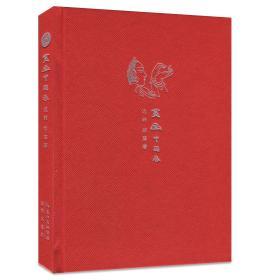 胡震签名钤印《文学笔记书-赏画中国卷》毛边本(随书附赠藏书票)