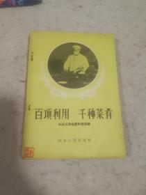 百项利用 千种菜肴(老菜谱 1958年一版一印)