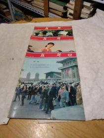 朝鲜画报 1977年 第3.4.12期。3本合售