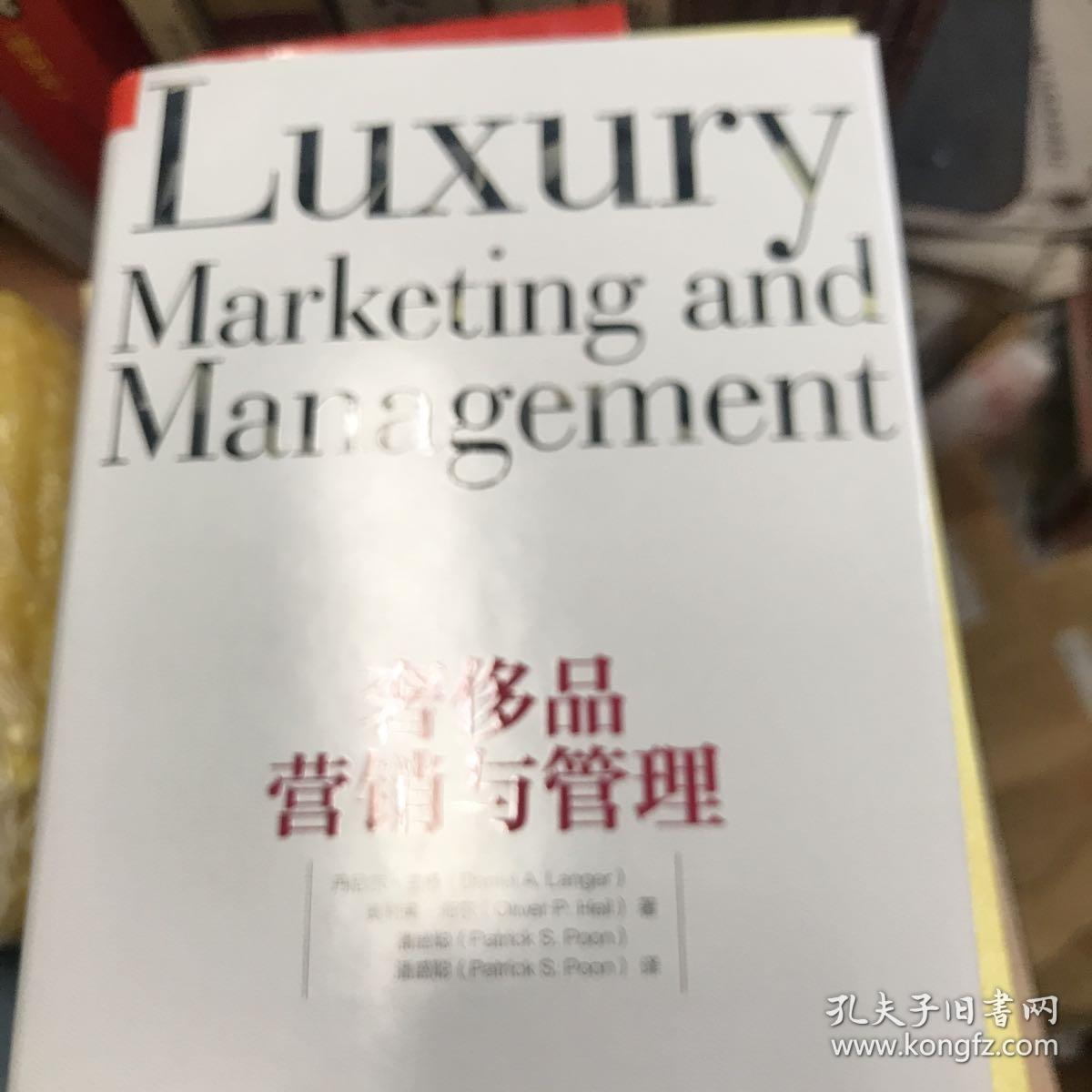 奢侈品营销与管理