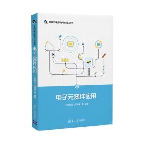 电子元器件应用(新视野电子电气科技丛书)