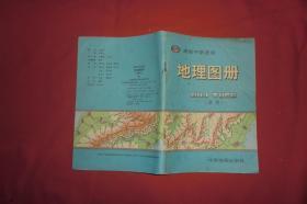 高级中学适用:地理图册(选修)//  【购满100元免运费】