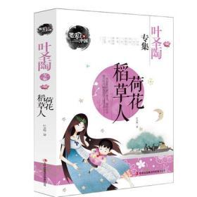 荷花稻草人-叶圣陶专集 笔尖上的中国