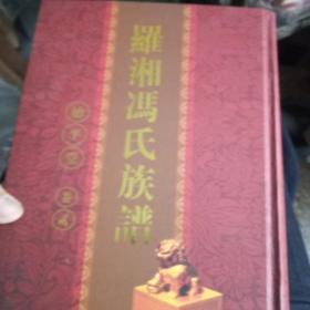 罗湘冯氏族谱,始平堂,卷二,560页,康熙到现代