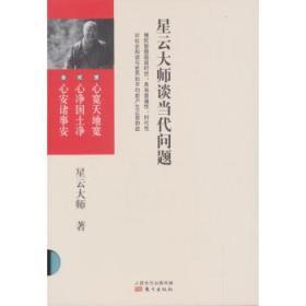 全新包邮/ 星云大师谈当代问题-(全三册)