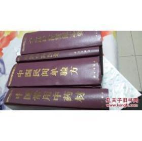 中国民间单验方,中国中药资源要志,中国中药区划,中国常用中药材,