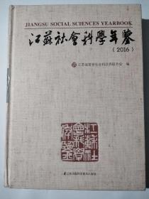江苏社会科学年鉴2016