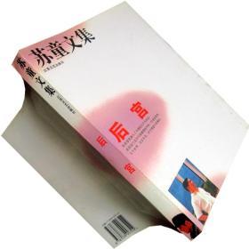后宫 苏童文集 收 我的帝王生涯 武则天 书籍