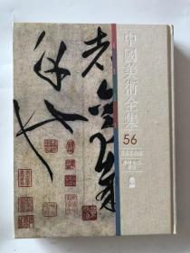 中国美术全集56 书法篆刻编 隋唐五代书法 权威版本 布脊精装无函套小8开 图书图片是实物拍摄