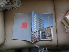 中影三十五年1951-1986(纪念画册