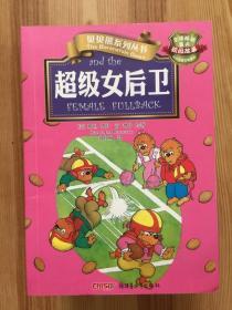 贝贝熊系列丛书·校园故事·超级女后卫
