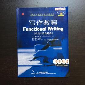 写作教程(新标准)学生用书