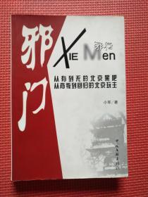 邪门——北京黑帮的前世今生