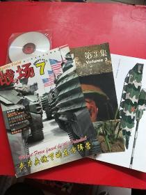 战场 第3集 有海报/战场2003年 7有光盘【2本和售】