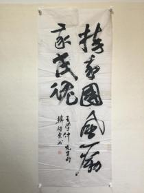 韩耀余—书法
